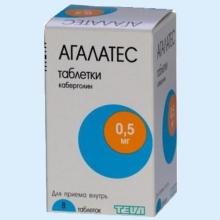 фото таблеток для подавления лактации