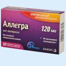 препарат от аленргии на фото