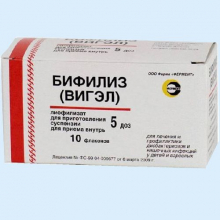 Бифилиз сухой (вигэл) пор. Лиоф. Д/р-ра доз. 5 доз n10 фермент.