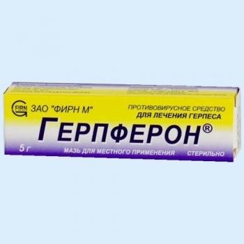 герпферон купить ульяновск