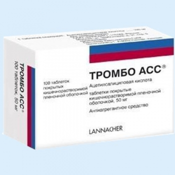 тромбо асс 50 мг инструкция цена аналоги