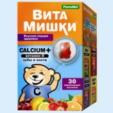 фото витамины для детей